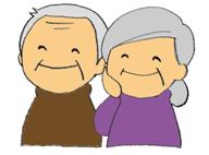 おじいさんとおばあさん笑顔