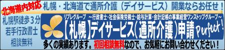 【札幌駅3分】デイサービス(通所介護)申請Perfect!【相談無料】|札幌リブレ行政書士法務事務所